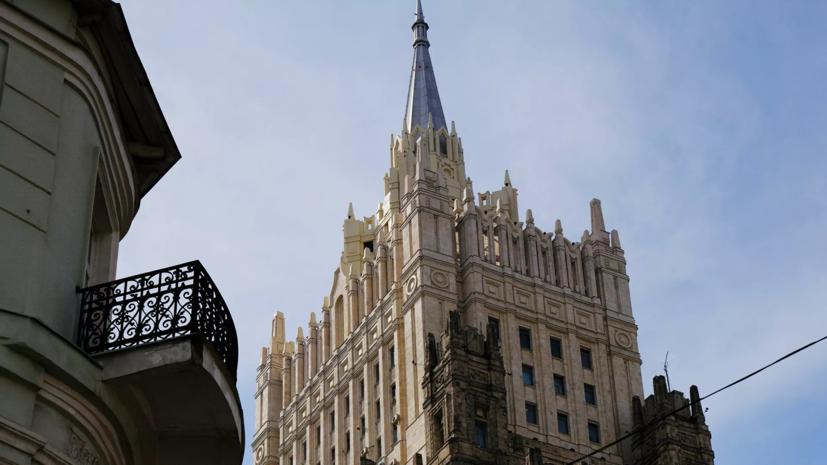 Посол Польши в Москве покинул МИД России