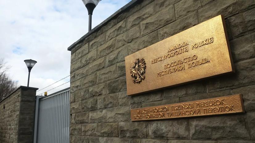 Пять сотрудников посольства Польши должны покинуть Россию до конца 15 мая