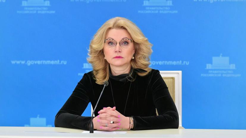 Голикова оценила ситуацию с коронавирусом в российских регионах