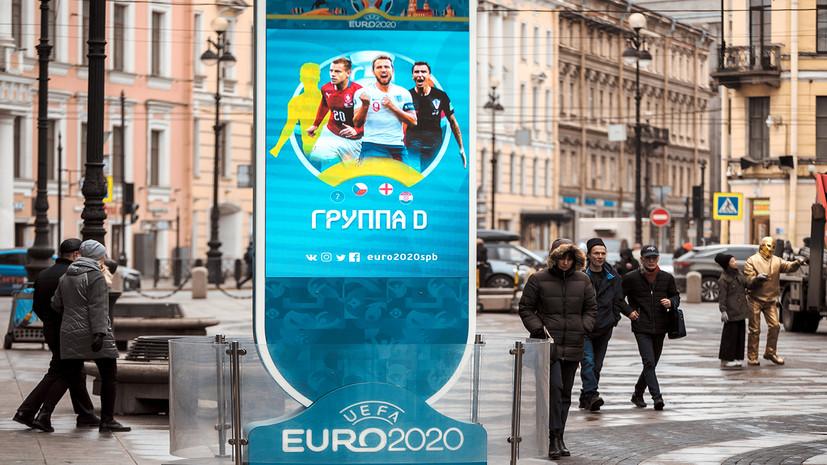 На замену Дублину: УЕФА перенёс в Санкт-Петербург ещё три матча группового этапа Евро-2020