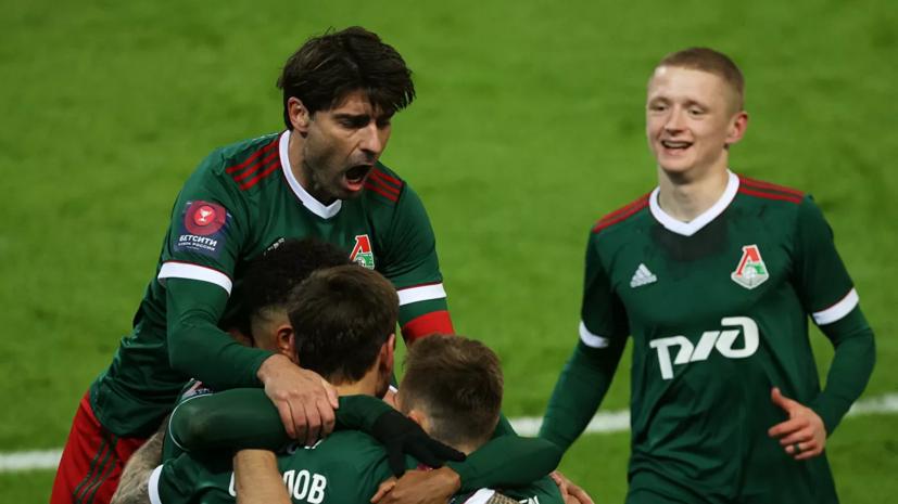 «Локомотив» будет хозяином финала Кубка России по футболу