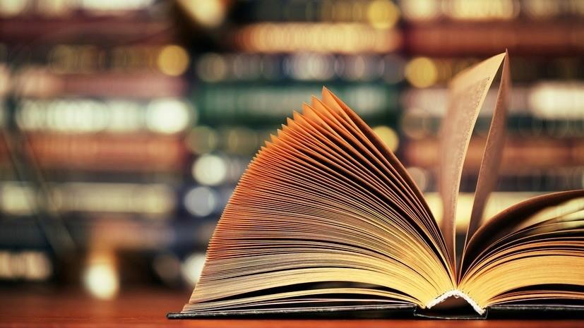 Названы самые популярные книжные новинки в России за последний год