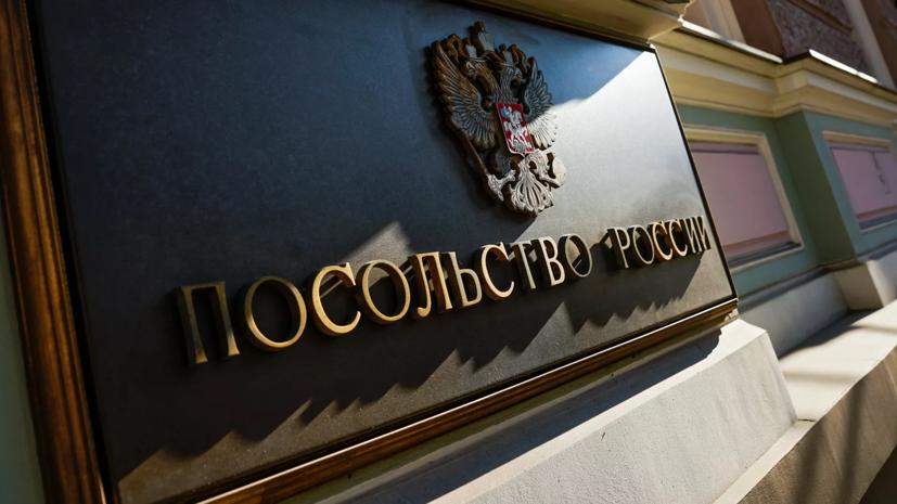 Посольство России в Эстонии ответило на высылку дипломата из страны