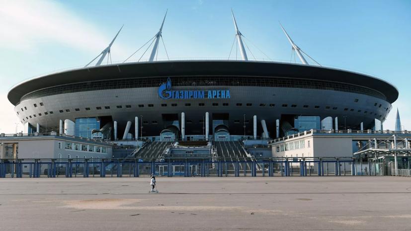 Гендиректор «Газпром Арены» заявил, что газон выдержит проведение дополнительных матчей Евро