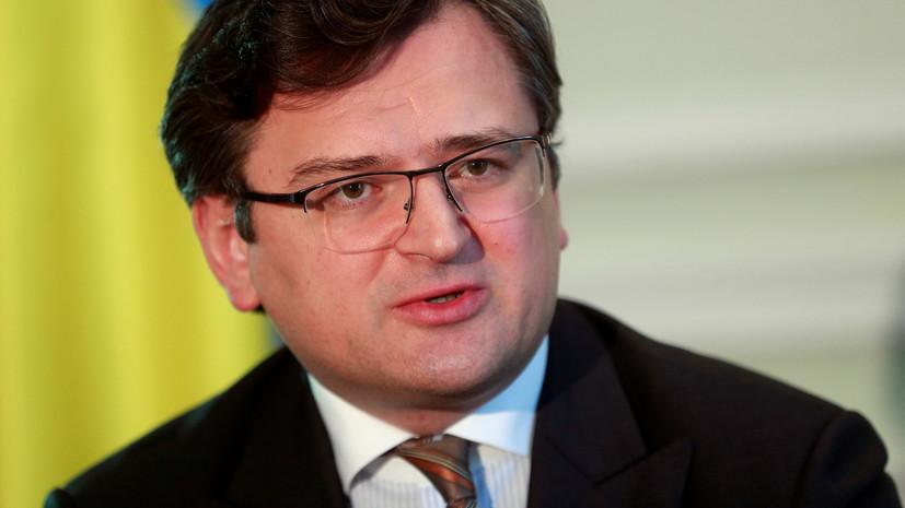 Кулеба назвал вопросом времени вступление Украины и Грузии в НАТО и ЕС