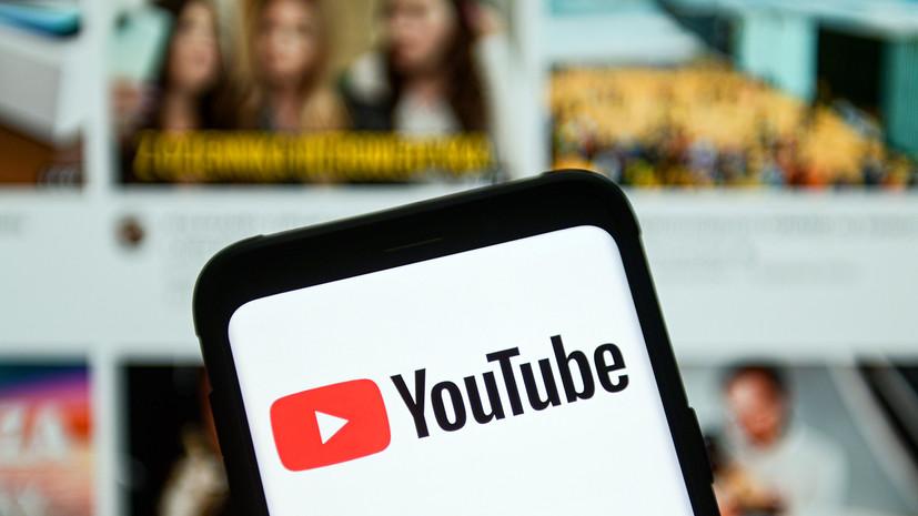 «В максимально короткие сроки»: Роскомнадзор потребовал от Google снять ограничения с YouTube-канала RT