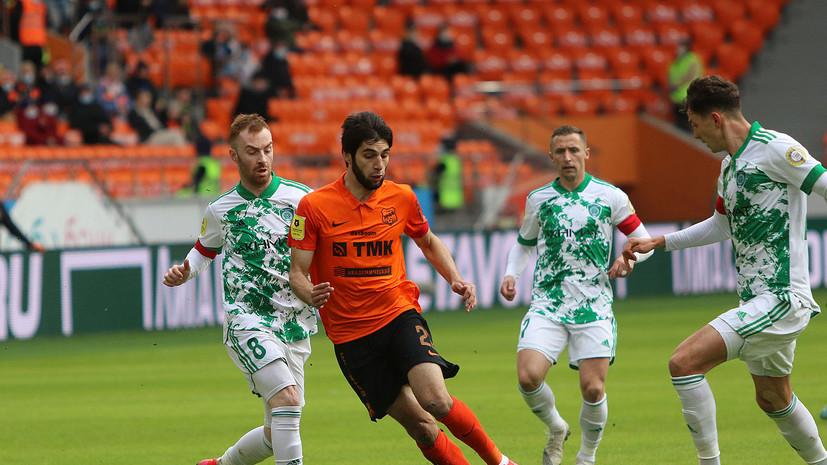 «Урал» сыграл вничью с «Ахматом» в матче 27-го тура РПЛ