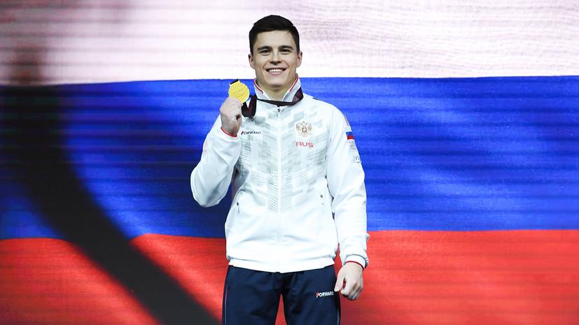 Три медали Нагорного и победа Мельниковой: российские гимнасты продолжают триумфально выступать на ЧЕ в Базеле