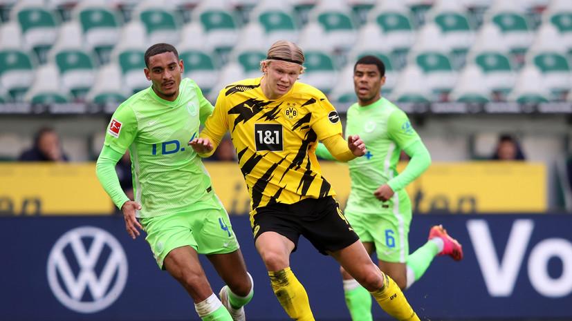 Дубль Холанда помог дортмундской «Боруссии» обыграть «Вольфсбург» в матче Бундеслиги