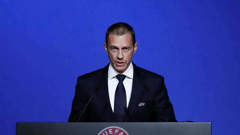 Глава УЕФА заявил, что клубы Суперлиги понесут санкции за попытку создания своего турнира