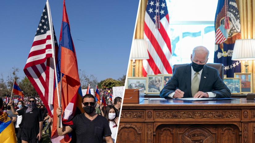Конъюнктурой единой: как в мире отреагировали на признание Байденом геноцида армян
