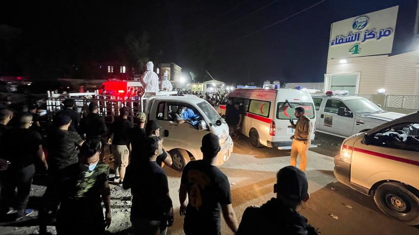 В Ираке сообщили о гибели 58 человек при пожаре в больнице в Багдаде