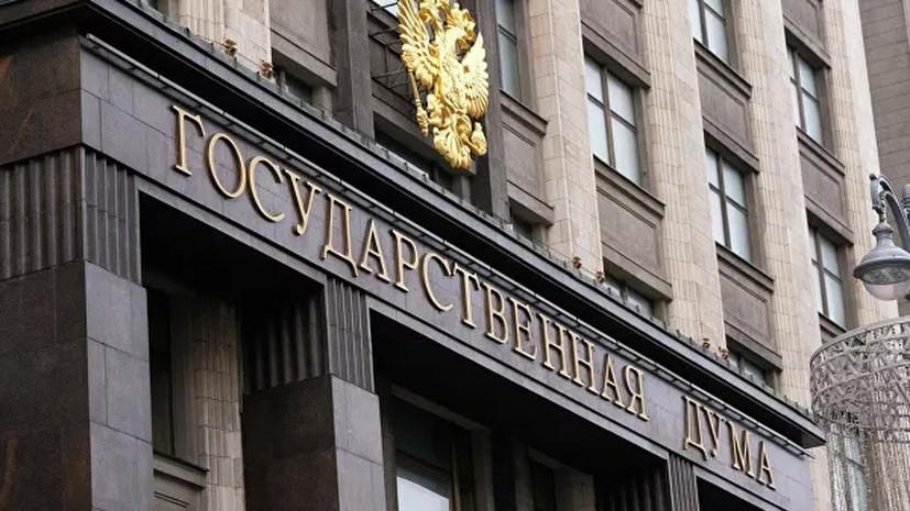 В Госдуме оценили заявление Земана по поводу взрывов во Врбетице