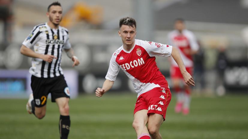 «Монако» с Головиным победил «Анже» и вышел на второе место в Лиге 1