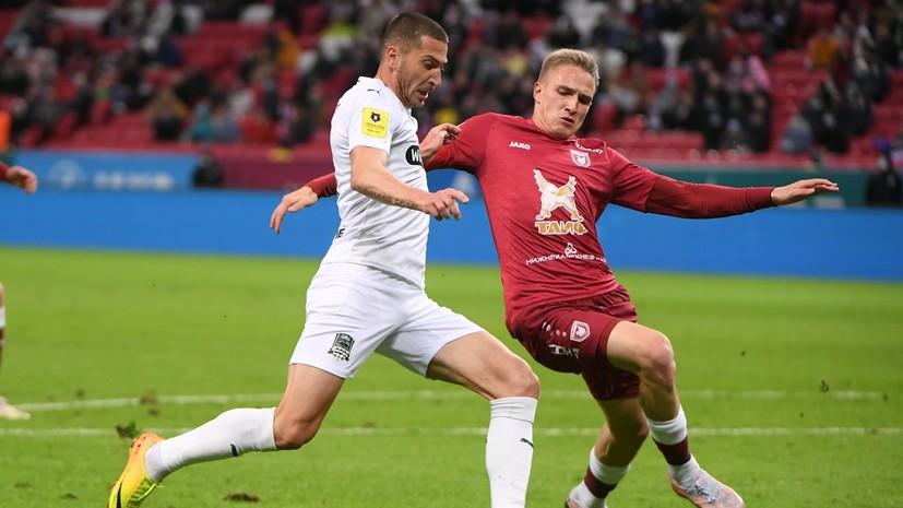 «Рубин» проиграл «Краснодару» в матче РПЛ