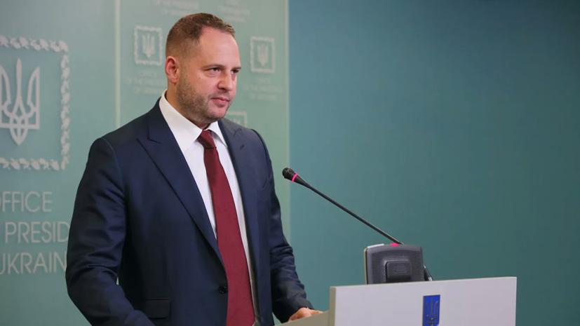 Офис президента Украины высказался об идее пригласить Путина в Киев