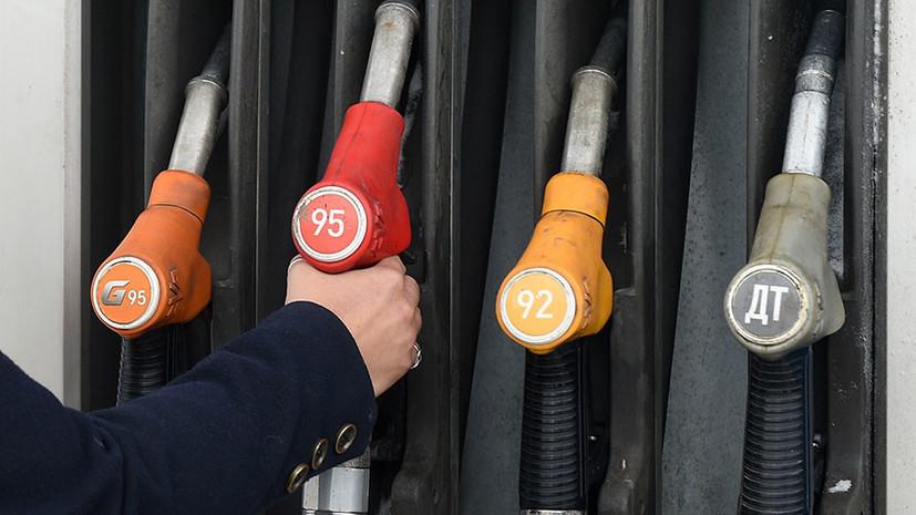 «Ъ»: в России готовят правовую базу для временного запрета вывоза бензина