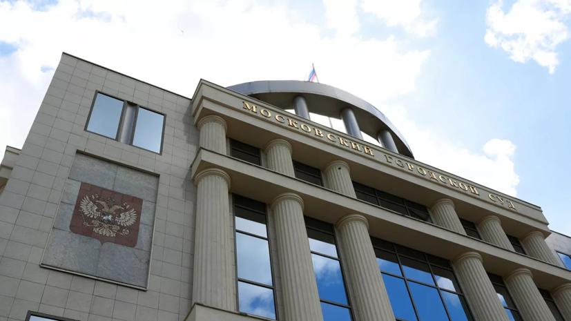 В Мосгорсуде прокомментировали сообщения о приостановке деятельности ФБК и ФЗПГ