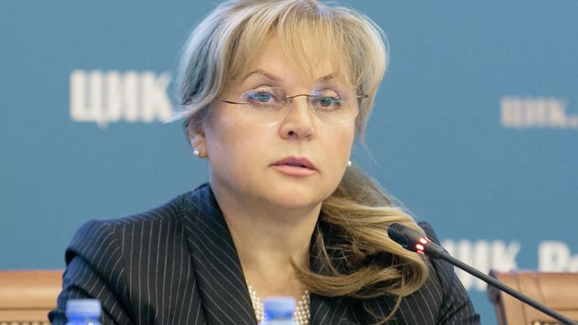 Памфилова высказалась о подготовке к выборам в Госдуму