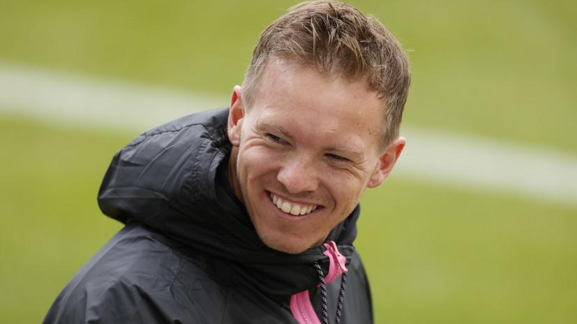 СМИ: Нагельсман попросил «Лейпциг» о разрыве контракта ради перехода в «Баварию»
