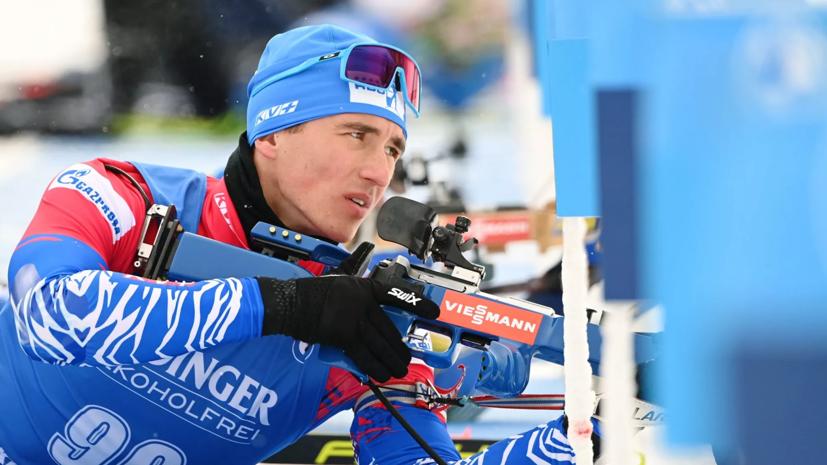 Сорин сообщил, что биатлонист Халили будет тренироваться со сборной России
