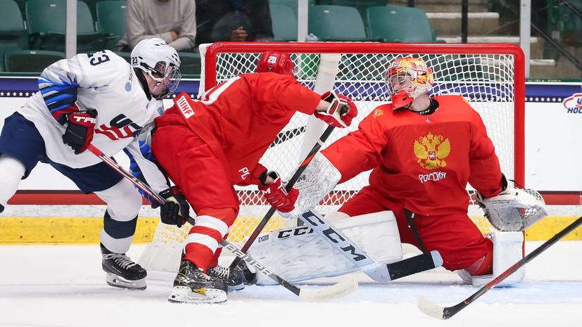 Тренер сборной России назвал неоднозначным матч против США на ЮЧМ-2021