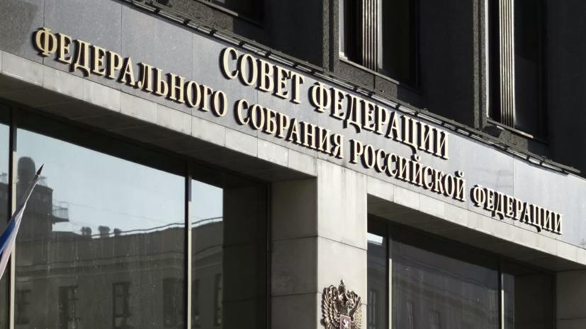 В Совфеде оценили сообщения о призыве к разведке США касательно России и Китая