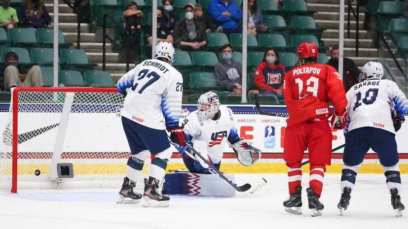 Федерация хоккея США пошутила о поражении от России на ЮЧМ-2021