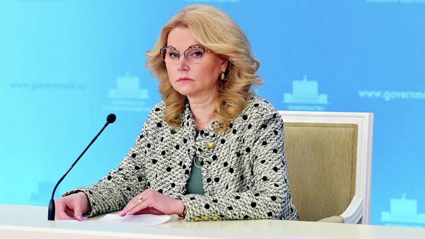 Голикова заявила о хрупкости ситуации с коронавирусом в России