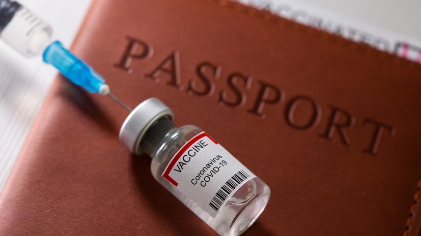 В ВОЗ выступили против введения «паспортов вакцинации»