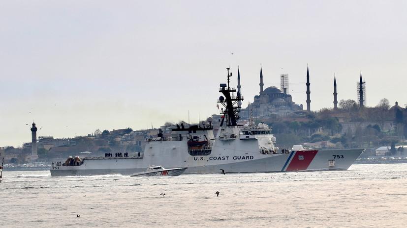 Черноморский флот следит за зашедшим вЧёрное моресторожевым кораблём США