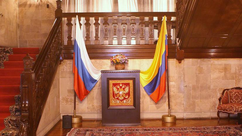 Посол Колумбии в России сообщил, что привился «Спутником V»