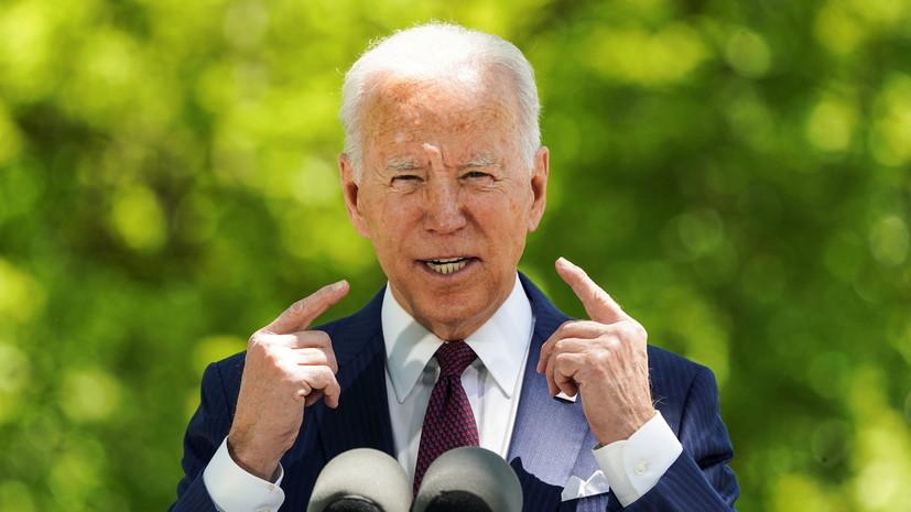 100 дней с демократом: как прошли первые месяцы президентства Джо Байдена