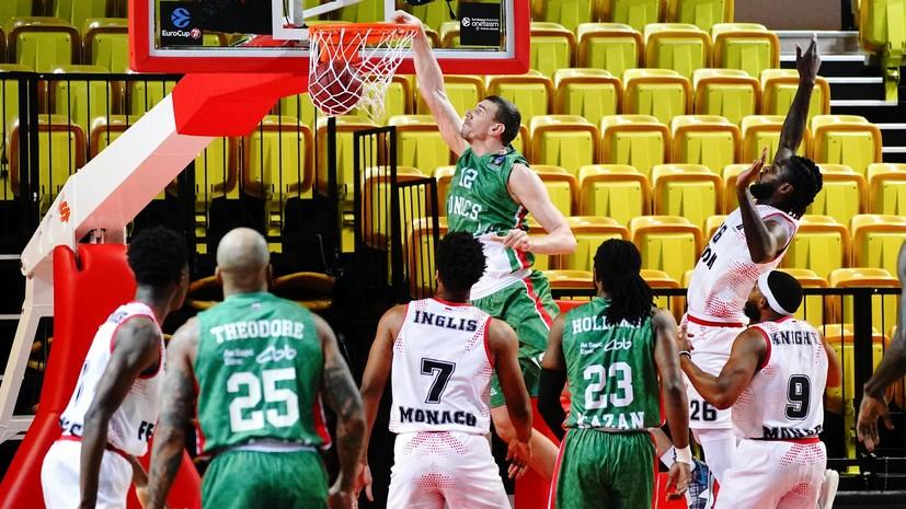 УНИКС проиграл «Монако» в первом матче финала баскетбольного Еврокубка