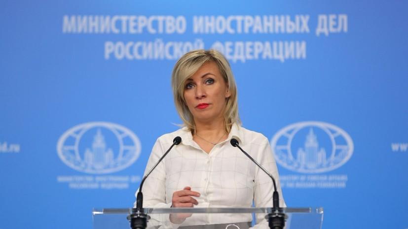 Захарова выступила против политических игр в вопросе вакцинации