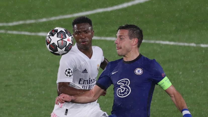 «Реал» и «Челси» сыграли вничью в первом матче 1/2 финала ЛЧ