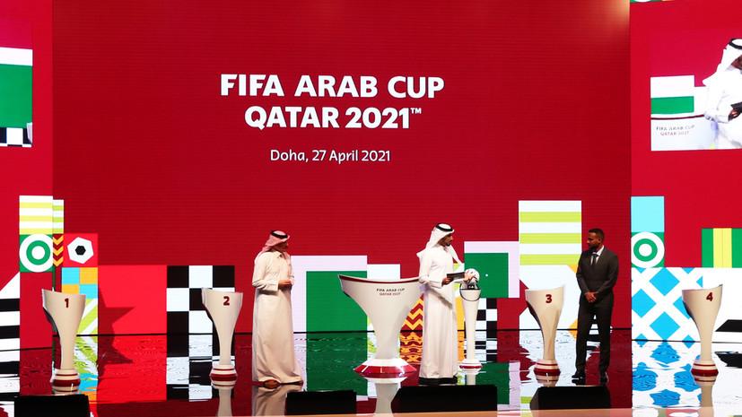 Состоялась жеребьёвка Арабского кубка ФИФА в Катаре