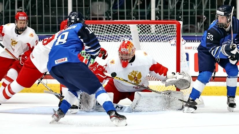 Ненужные удаления и нереализованные буллиты: как сборная России уступила Финляндии на ЮЧМ-2021 по хоккею, выигрывая 3:1