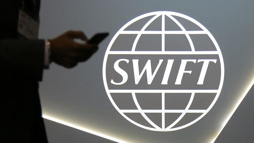 Экономист оценил перспективы базы для создания аналога SWIFT в России