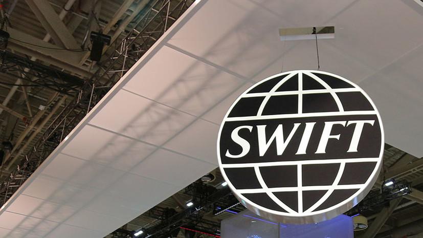 «Надёжная и гарантирующая полную независимость»: Лавров заявил о наличии у России базы для создания аналога SWIFT
