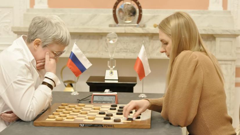 Глава Федерации шашек Польши объяснил, почему был убран флаг России во время матча на ЧМ