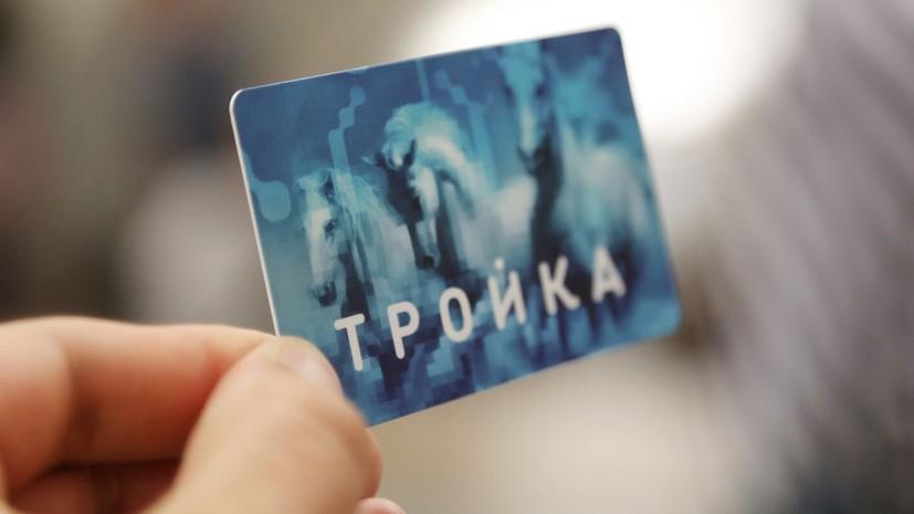 В Москве рассказали о модифицированных картах «Тройка»