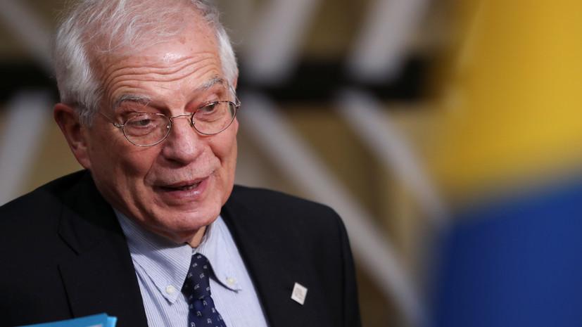 Боррель не исключил дальнейшей деградации отношений ЕС с Россией