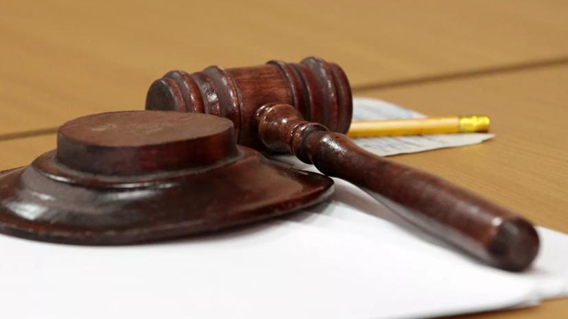 В Москве суд арестовал россиянина по делу о госизмене