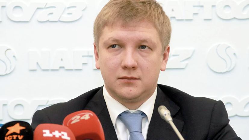 В Киеве признали неудовлетворительной работу экс-главы «Нафтогаза»