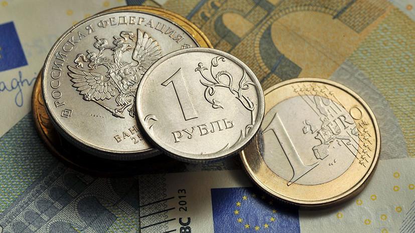 Возврат к балансу: курс евро впервые за три недели опустился ниже 90 рублей