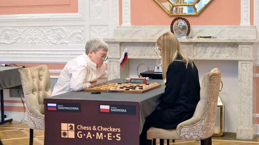 «Демонстративное неуважение»: как в России отреагировали на инцидент с флагом на женском ЧМ по шашкам