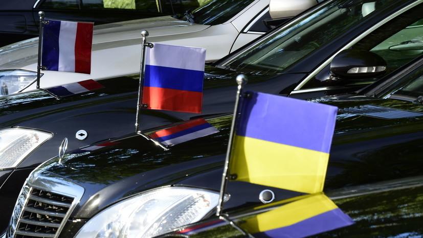 Париж считает нормандский формат лучшим в урегулировании в Донбассе