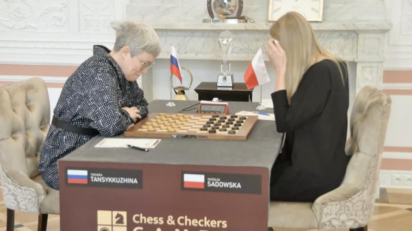Шашистка Тансыккужина отыграла 12 очков в финале ЧМ после скандала с флагом