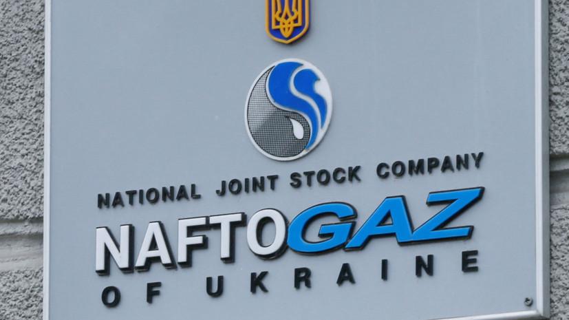 «Нафтогаз» назвал юридической манипуляцией смену руководства компании